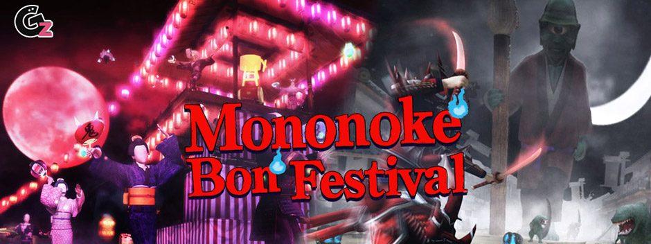 PlayStation®Home-Aktualisierung: Mononoke-Invasion!