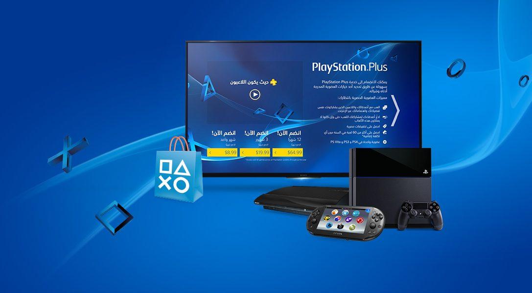 PlayStation Store unterstützt jetzt Arabisch!